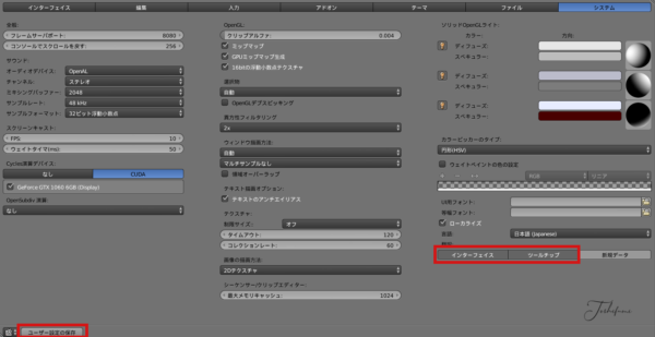 blender2.79インターフェース日本語化-5